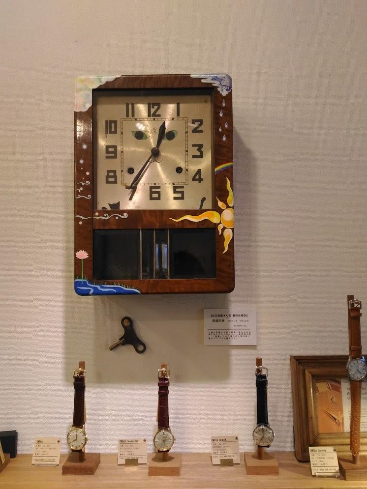エルオクロックの猫の目時計