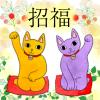 元祖・招き猫