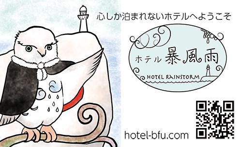 ホテル暴風雨ショップカード