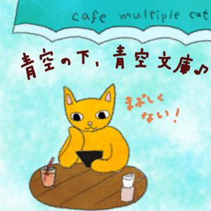 青空読書2