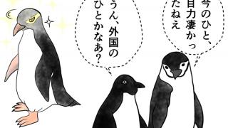 前略 ペンギン切手とペンギン消印はいかがですか 草々